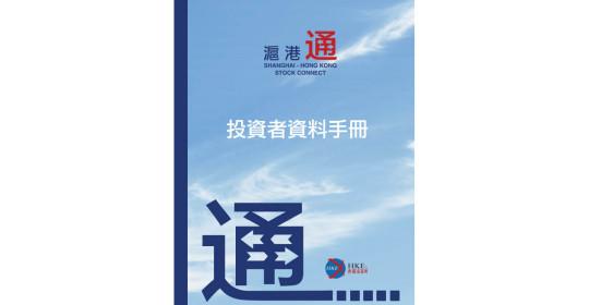 香港交易所滬港股票交易機制小册子